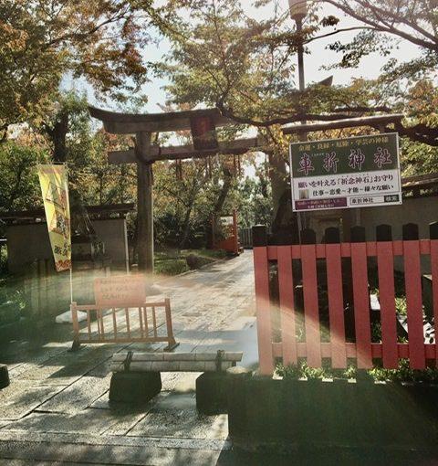 ペンジュラムで決めた京都旅行 ~②車折神社~