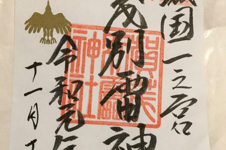 ペンジュラムで決めた京都旅行 ~③上賀茂神社~